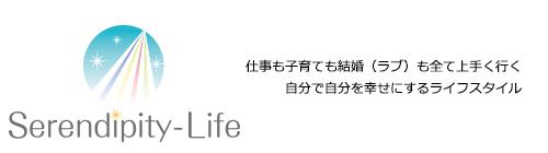 Serendipity-Life